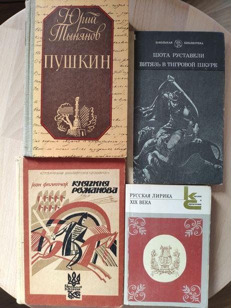 книжки російською
