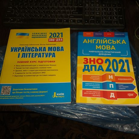 Книги  ЗНО за 2021год