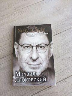 """Книга """"Хочу и буду"""" автора Михаила Лабковского"""