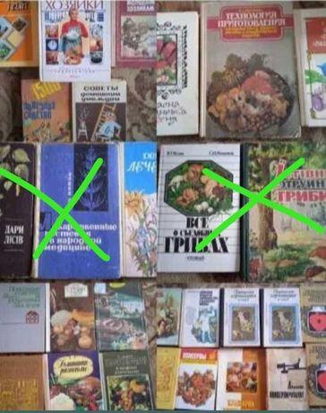 Книги по кулинарии,консервации и др.
