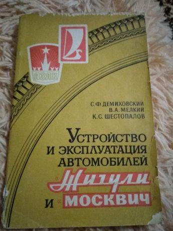Продам книгу Устройство и эксплуатация автомобилей Жигули и Москвич.