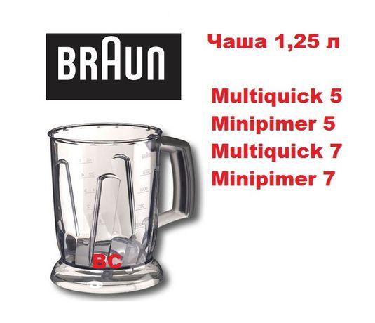Чаша блендера 1250 мл Braun Браун 6550 530 550 570 4191 измельчитель