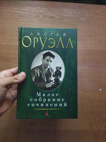 Джордж Оруэлл Малое собрание сочинений