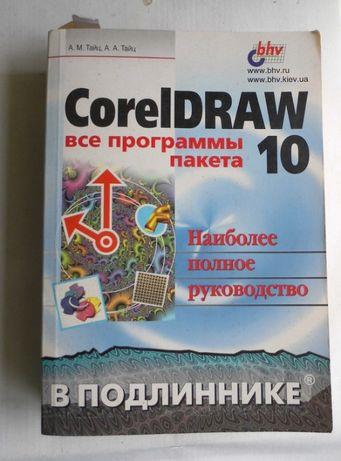 книга учебник графика