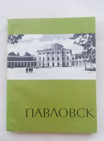 Старые книги Путеводители Павловск