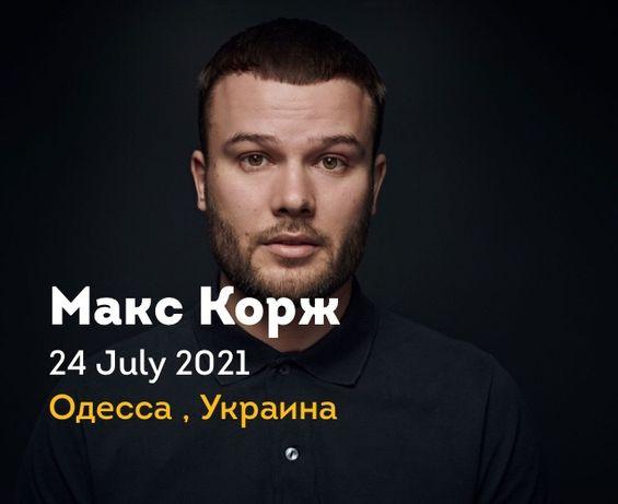 Билет Макс Корж Одесса 2021 Fan 2