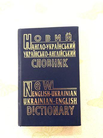 Словник з Англійської та Німецької мов