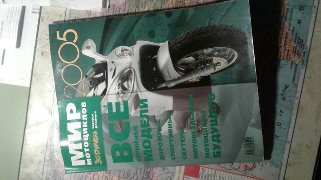 """Каталог """"Мир мотоциклов"""""""