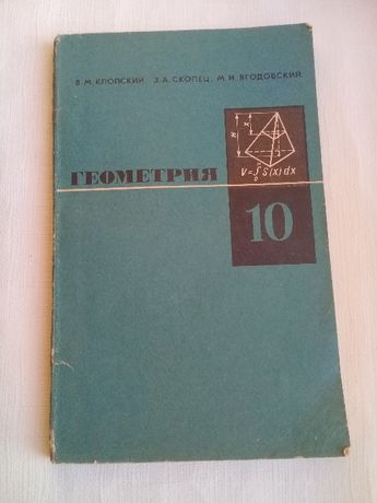 Геометрия 10 класс 1976 год