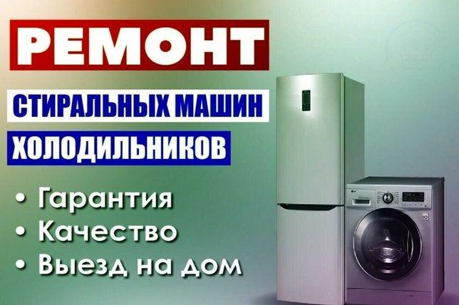 Ремонт холодильника Электроника