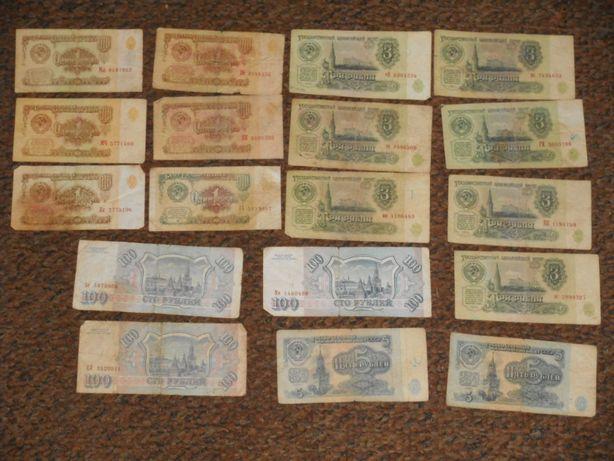 Боны Рубли России 1,3,5,100 всего 18шт