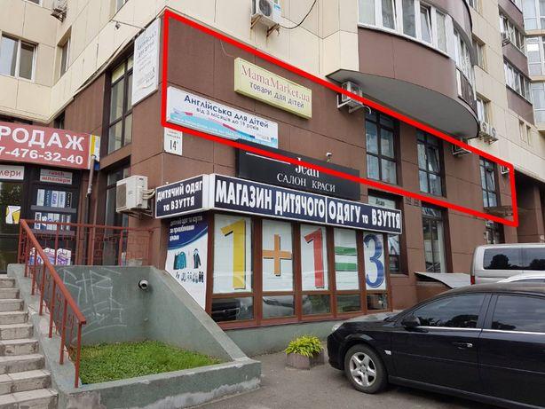 Аренда фасадного помещения Кольцова 14-Е, 181 кв.м, возле Сильпо