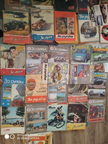 Журналы за рулём