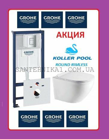 Инсталляция Grohe Rapid Sl + Унитаз Koller Pool ROUND Rim geberit
