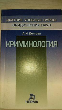 Кримінологія , навчальний посібник