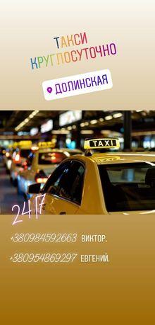 Такси Долинская круглосуточно