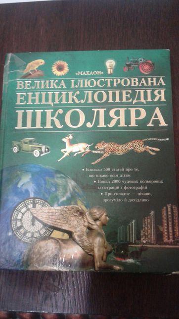 Велика ілюстрована енциклопедія школяра 2005р.