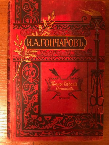 И.А.Гончаров раритет - 1899 год