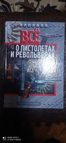 Книга Все о пистолетах
