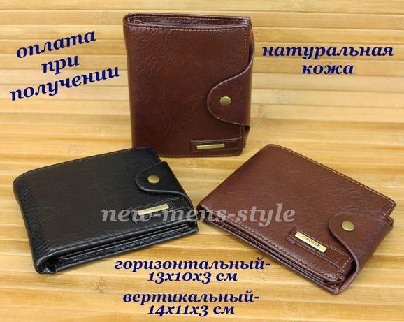 Мужской кошелек портмоне бумажник из натуральной кожи кожаный PIROYCE