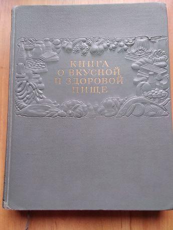 Раритет. Книга о вкусной и здоровой пище 1954г. Тираж 500 тыс экз