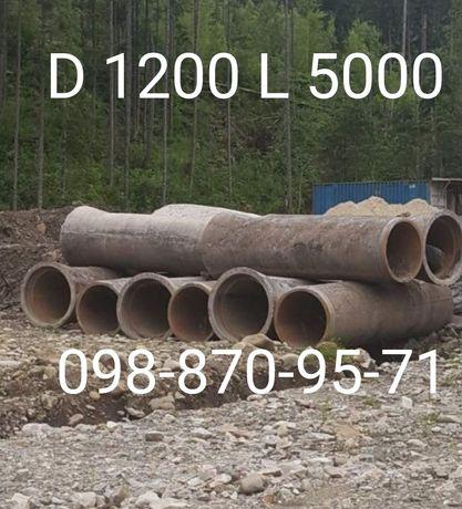 Трубы D1200 Ж/Б.З/Б; б/у Бетонные Железобеонн.Залізобетонні,.