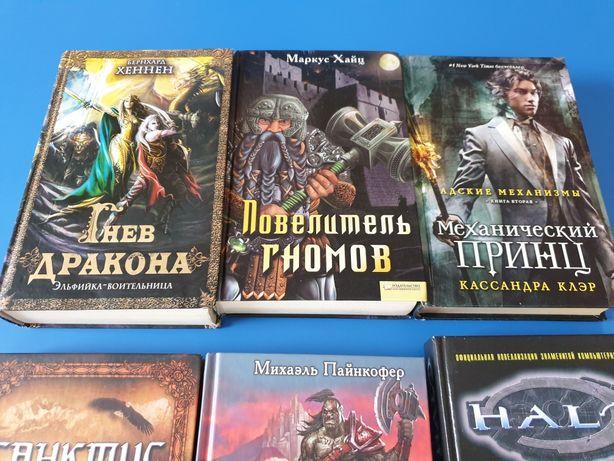 Книги Орки,Эльфы Маги