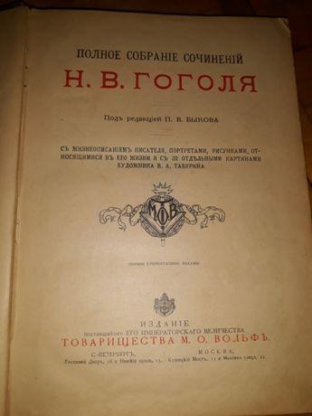 Подарочный ВариантСобрание сочинений Гоголя