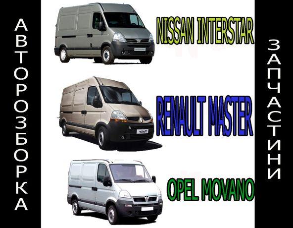 Запчасти Renault Master Шрот Рено Мастер Разборка 2003-2010 Мовано