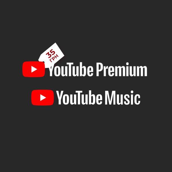 Подписка YouTube Premium семейная подписка 35грн Луцк - изображение 1