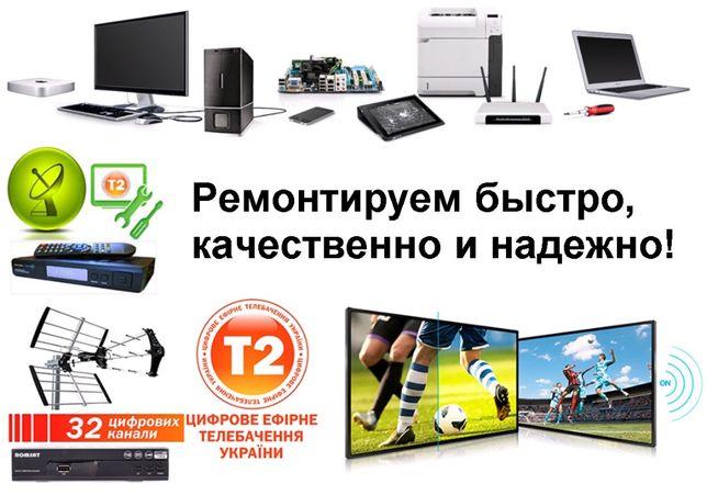Ремонт телевизоров, компьютеров, тюнеров Т2 и т.д.