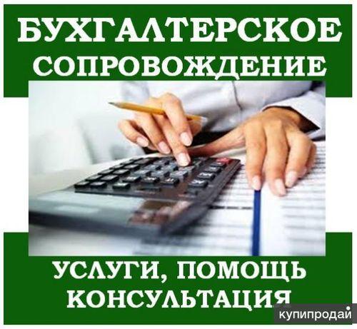 Бухгалтерские услуги ОСББ, ФЛП, ООО, единый налог, общая система