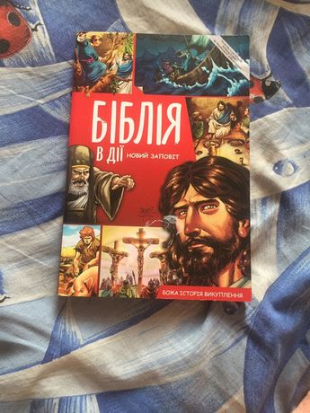 Дуже гарна та цікава біблія у вигляді коміксу