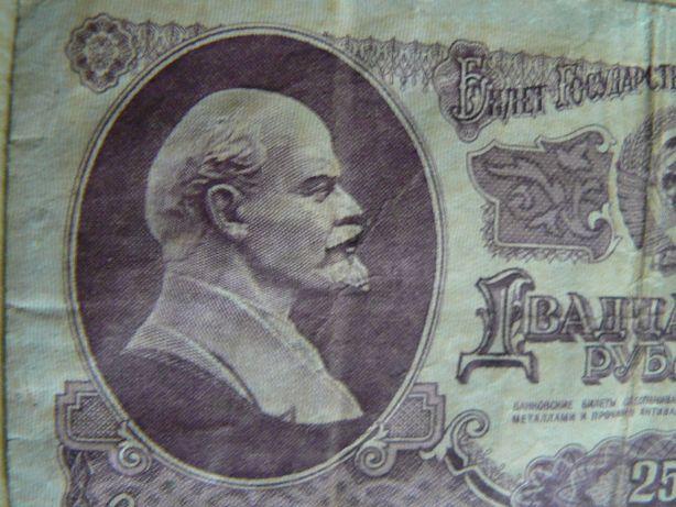 Сделано в СССР.25 рублей 1961 года.