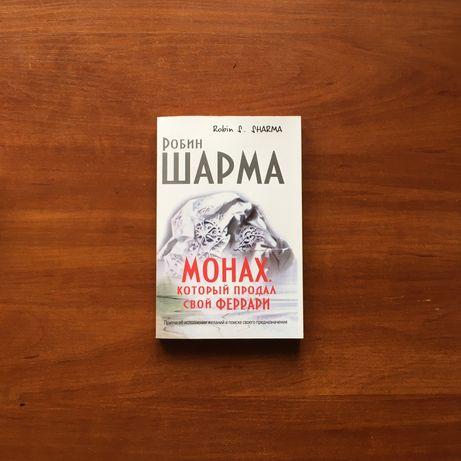 Робин Шарма Монах который продал свой феррари Психология Мотивация
