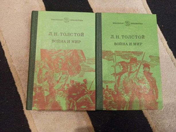 Книга Толстой, Война и мир, Дюма