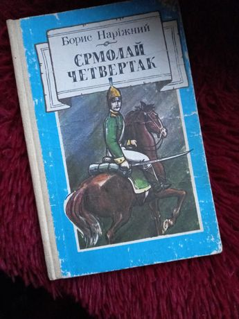 """Книга. Борис Наріжний  """"Єрмолай четвертак"""" 1987"""