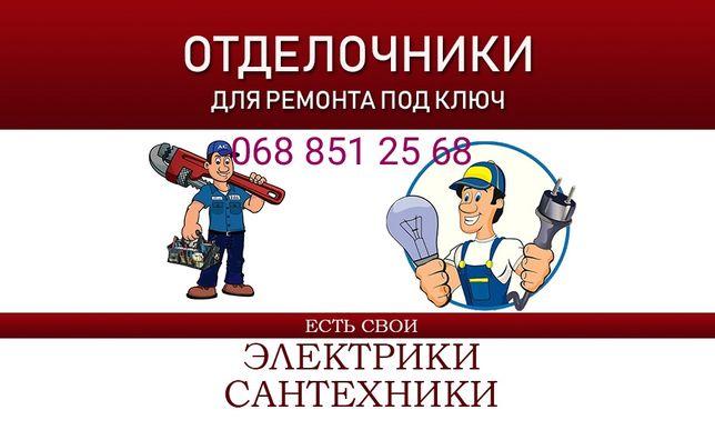 Ремонт квартир под ключ. Бригада частных мастеров. Киев и пригород.
