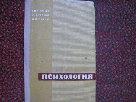 Психология. под редакцией Е.И.Игнатьева.