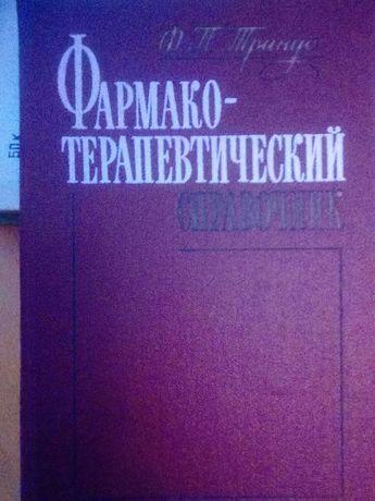 Фармакотерапевтический справочник