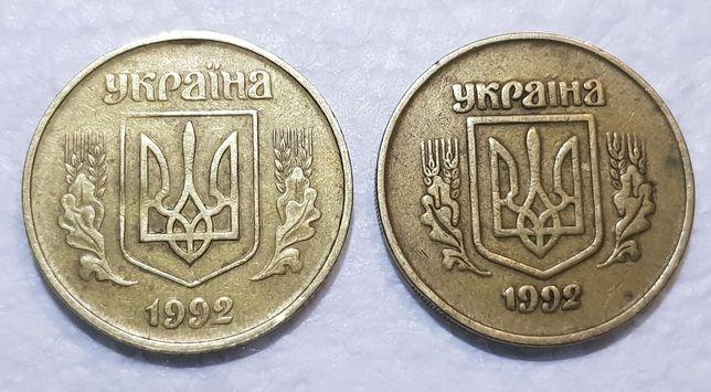 2 Монеты 50 копеек 1992 год