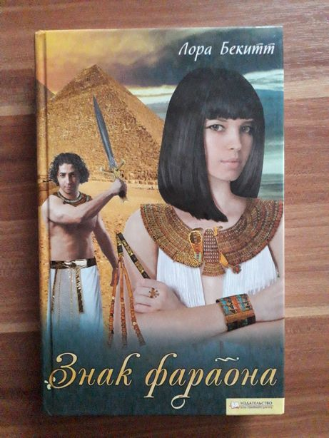 Знак фараона