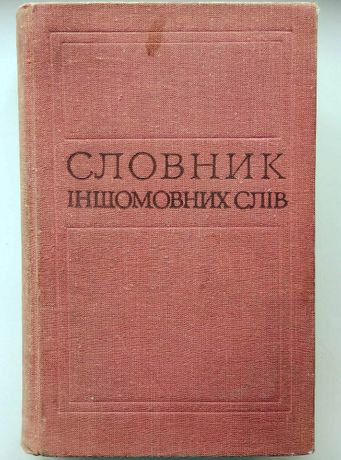 Словник іншомовних слів (українська мова, словарь)