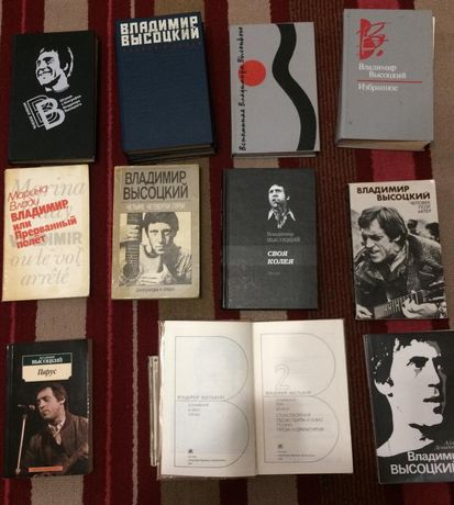 Владимир Высоцкий книги