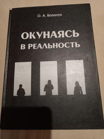 Книга ,,Окунаясь в реальность,,