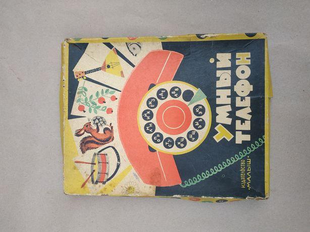 Детская настольная развивающая игра умный телефон СССР