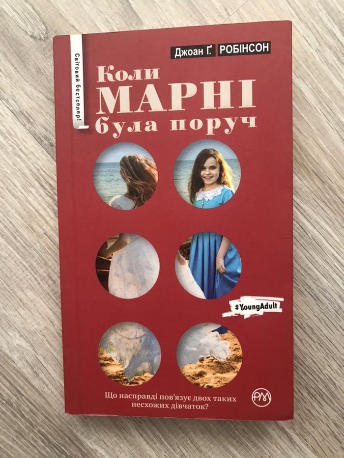 Книга Джоан Г. Робінсон «Коли Марні була поруч» Мелитополь - изображение 1