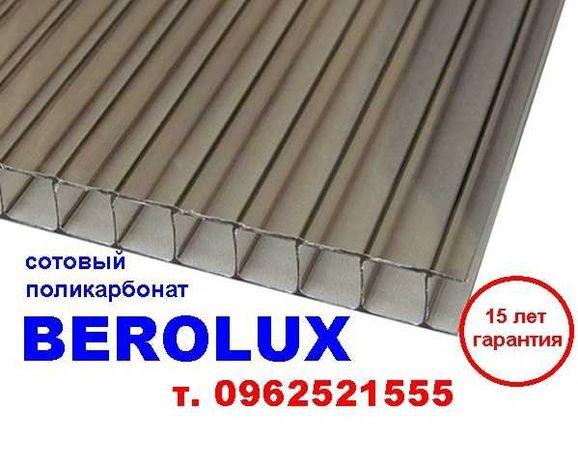 Сотовый поликарбонат BEROLUX (Сербия), лучшее качество, АКЦИЯ - 25%!