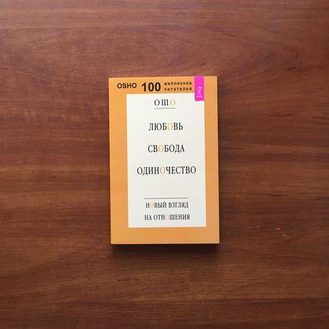 Книга Ошо Любовь, свобода, одиночество Эзотерика