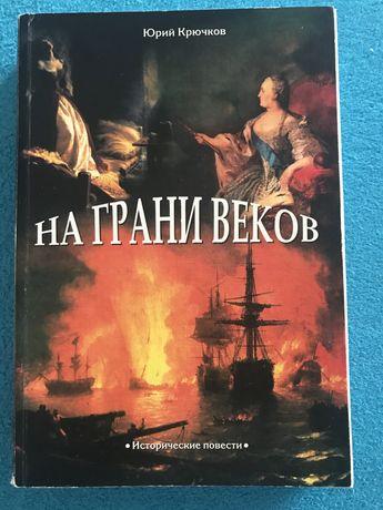 Книга На грани веков. Автор Юрий Крючков.